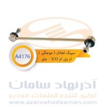 سیبک تعادل MVM X33 جلو (چپ و راست)